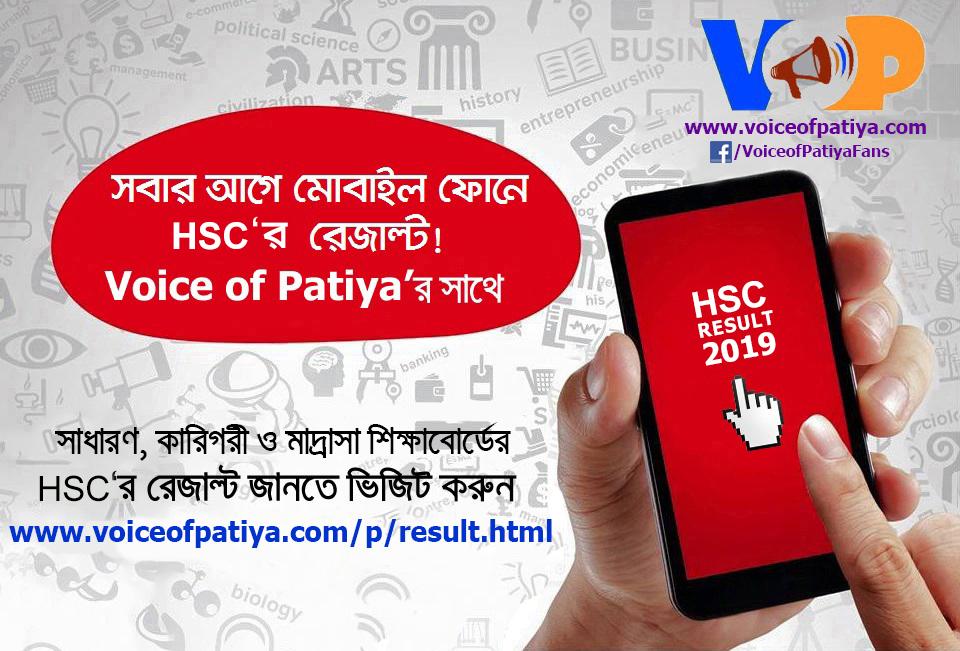 এইচএসসি পরীক্ষা-২০১৯'র রেজাল্ট;  এইচএসসি পরীক্ষা-২০১৯'র রেজাল্ট দেখুন সবার আগে ভয়েস অব পটিয়া থেকে; HSC Result; Education board result, Chittagong board result; Chattogram