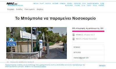 https://secure.avaaz.org/el/community_petitions/dimarhos_dimoy_pentelis_to_mpompola_na_parameinei_nosokomeio/?aJmpVpb&lgpdname=%CE%9D%CE%A4%CE%91%CE%92%CE%99%CE%91%CE%A3