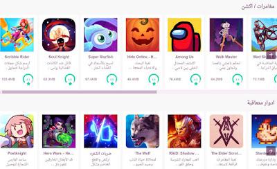 مواقع تطبيقات ألعاب