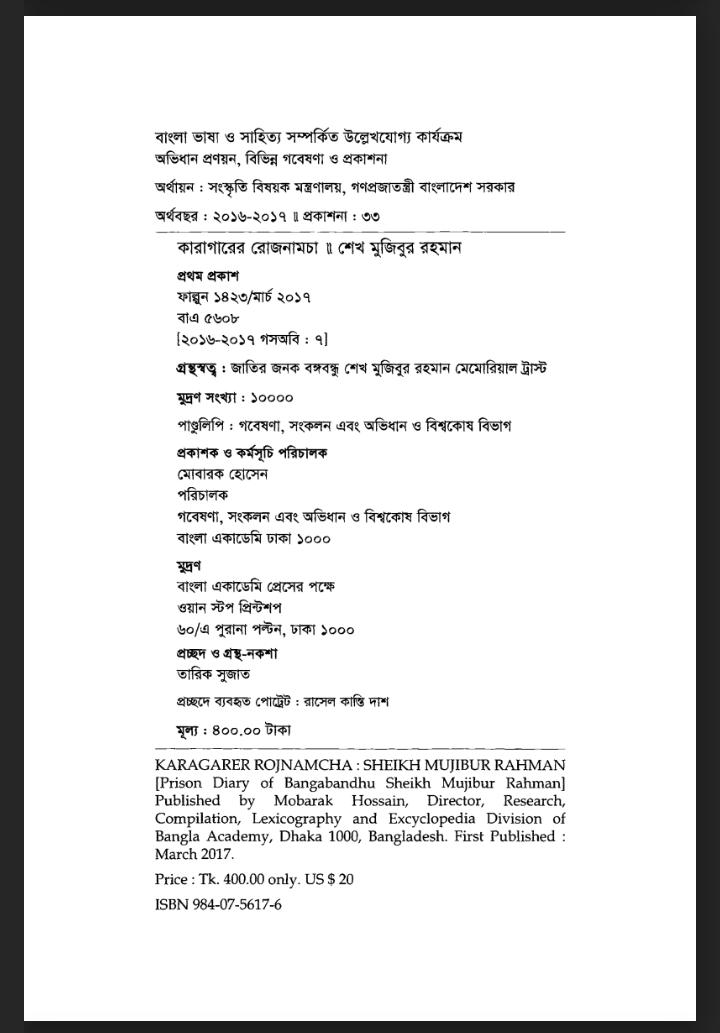 কারাগারের রোজনামচা pdf, কারাগারের রোজনামচা পিডিএফ, কারাগারের রোজনামচা পিডিএফ ডাউনলোড, কারাগারের রোজনামচা pdf download,