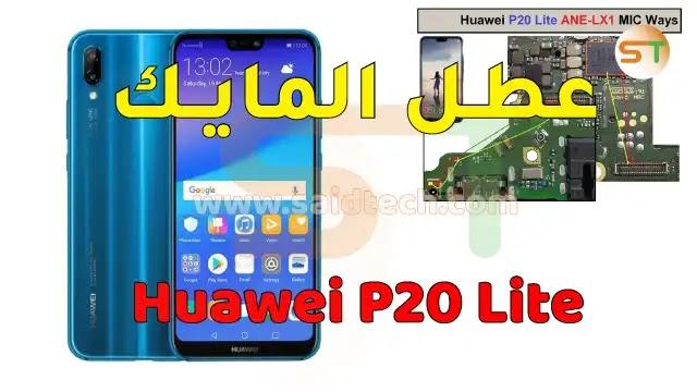 عطل المايك Huawei P20 Lite