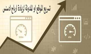 تسريع موقع او مدونة بلوجر لزيادة ارباح ادسنس