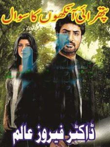Pathrai Aankhon Ka Sawal Novel by Firoz Alam