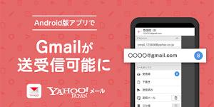 GmailをYahoo!メールアプリで送受信可能に