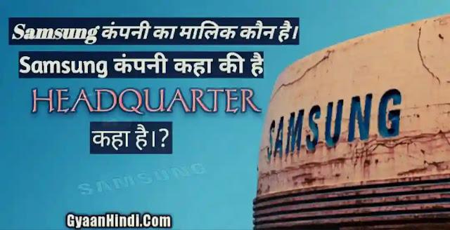 Samsung कंपनी का मालिक कौन है Samsung का इतिहास किस देश की कंपनी है