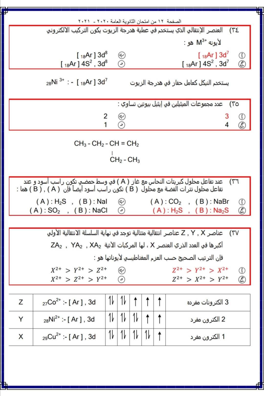 نموذج اجابة امتحان الكيمياء للثانوية العامة 2021 12