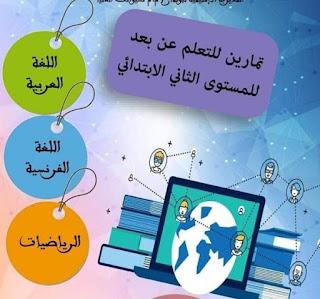 تمارين للتعلم عن بعد المستوى الثاني العربية الفرنسية الرياضيات