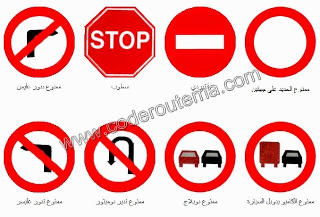 علامات المنع