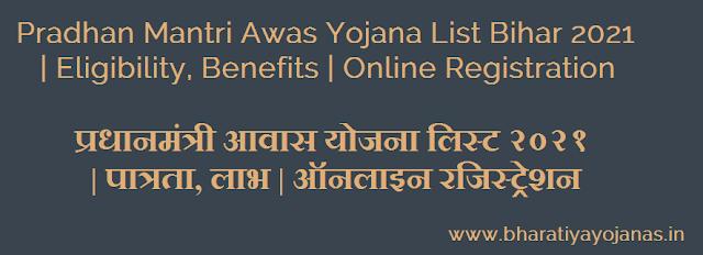 pmayg, pradhan mantri awas yojana,pardhan mantri yojana,sarkari yojana,government yojana,latest schemes, yojanaye hindi,bihar yojana,narendra modi yojana,2021 yojana,awasas yojana