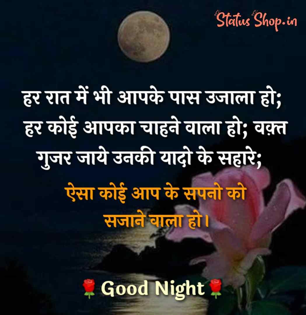 good Night Shayari Photos 2020 |