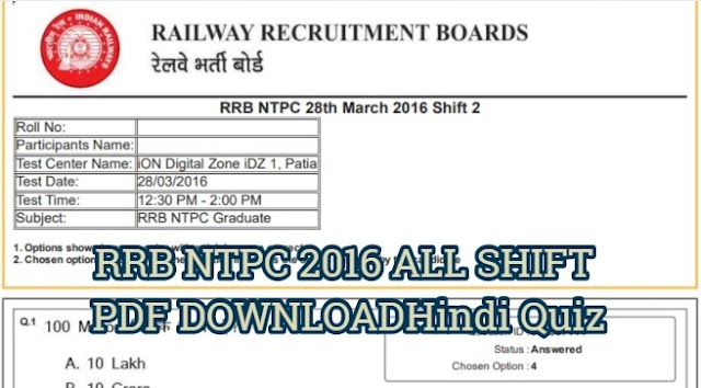 RRB NTPC 2016 ALL SHIFT  PDF DOWNLOAD