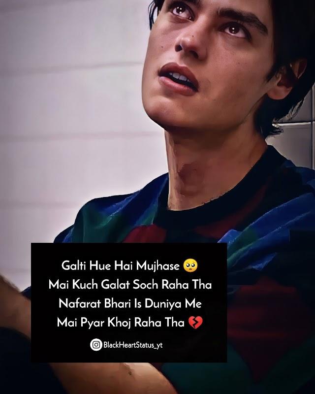 Sad Shayari In Hindi | Sad Shayari image - Letest Sad Status