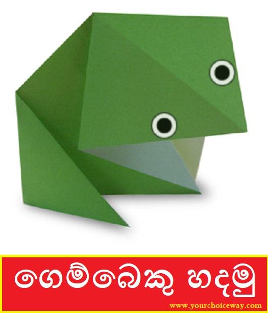 ගෙම්බෙකු හදමු (Origami Frog) - Your Choice Way