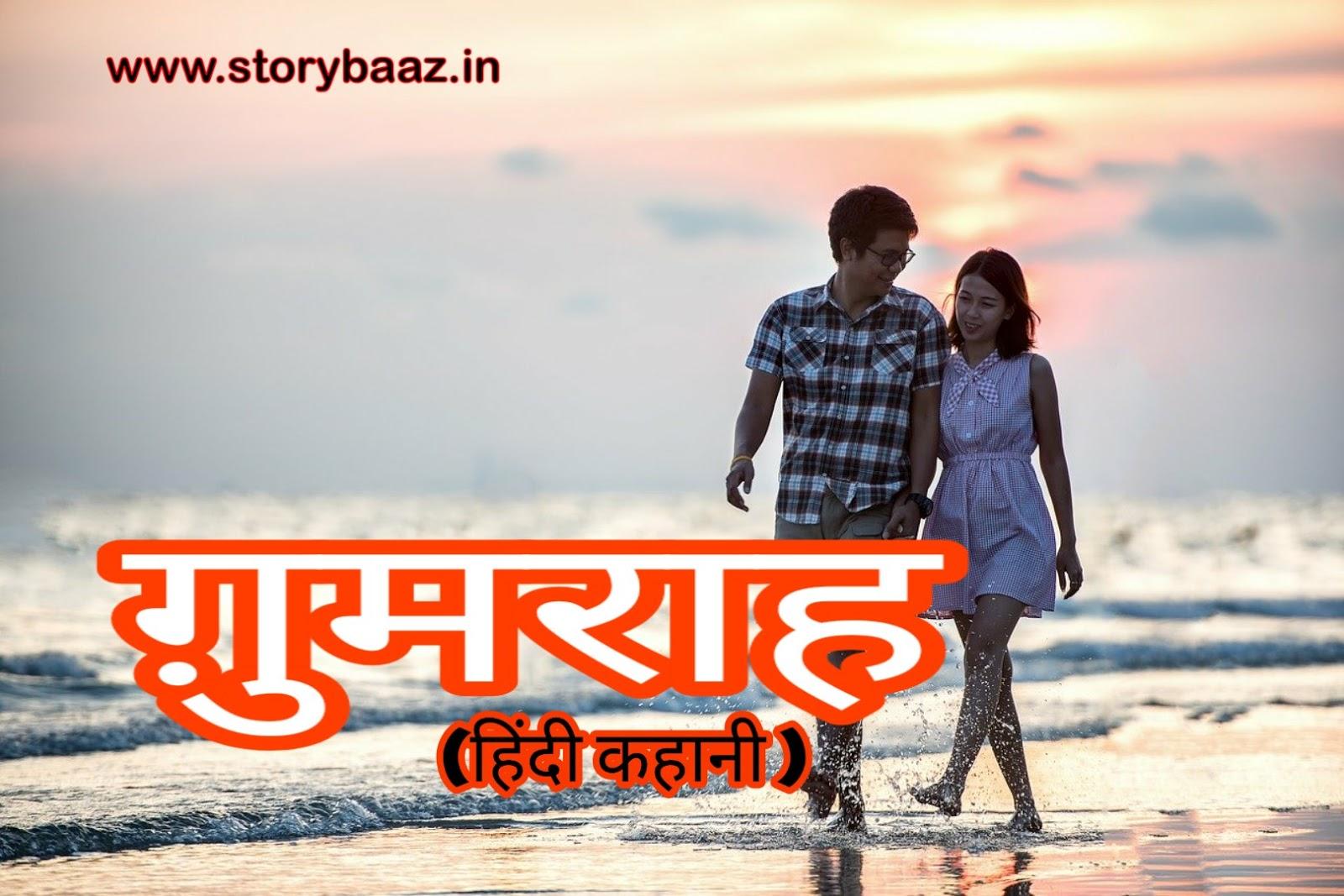 gumraah-school-love-story-in-hindi-teacher-student-love-story-in-hindi-photo-new-hd-photo