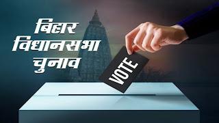 आज हो सकता है बिहार चुनाव की तारीख का ऐलान... चुनाव आयोग 12:30 में करेगा प्रेस कॉन्फ्रेंस