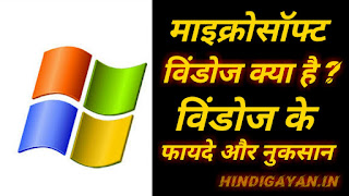 Microsoft Windows kya hai, Advantage and Disadvantages of Windows, microsoft windows ke fayde or nuksan, microsoft windows kya hai
