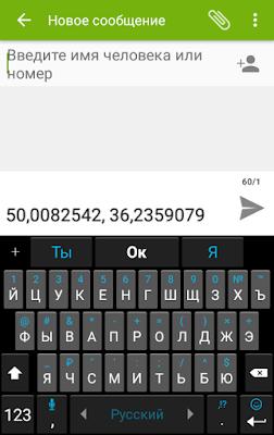 Указываем получателя и отправляем СМС