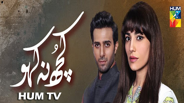 OST Kuch Na Kaho Lyrics Hum TV