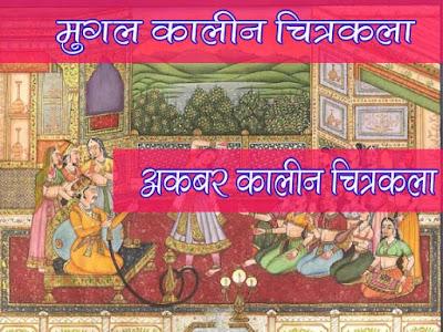 मुगलकालीन चित्रकला | Mughal Painting GK    मुगल काल से पूर्व भारत में चित्रकला का विकास Development of painting in pre-Mughal period in India
