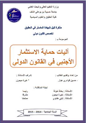 مذكرة ماستر: آليات حماية الاستثمار الأجنبي في القانون الجزائري PDF