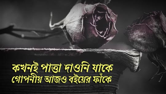 Dupurer Khamokha Kheyal Lyrics by Chandrabindu