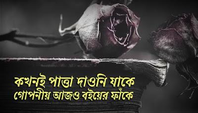 Dupurer Khamokha Kheyal Lyrics দুপুরের খামোখা খেয়াল লিরিক্স Chandrabindu