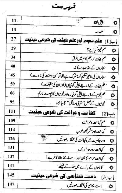 Jinnat Ka Postmortem Urdu Pdf Book