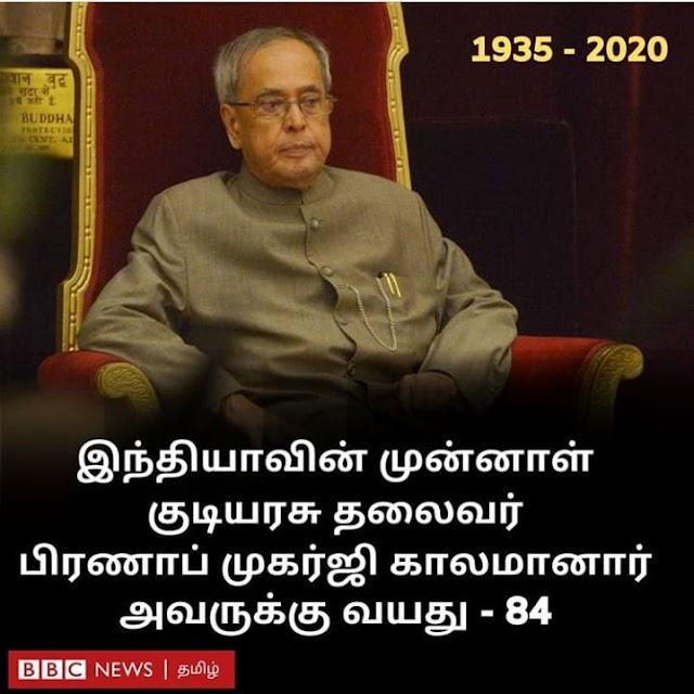 முன்னாள் குடியரசு தலைவர் திரு.பிரணாப் முகர்ஜி காலமானார்.