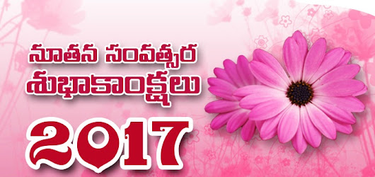 Happy New Year 2017 Wishes In Telugu - Images Quotes Greetings Messages SMS - Happy New Year 2017