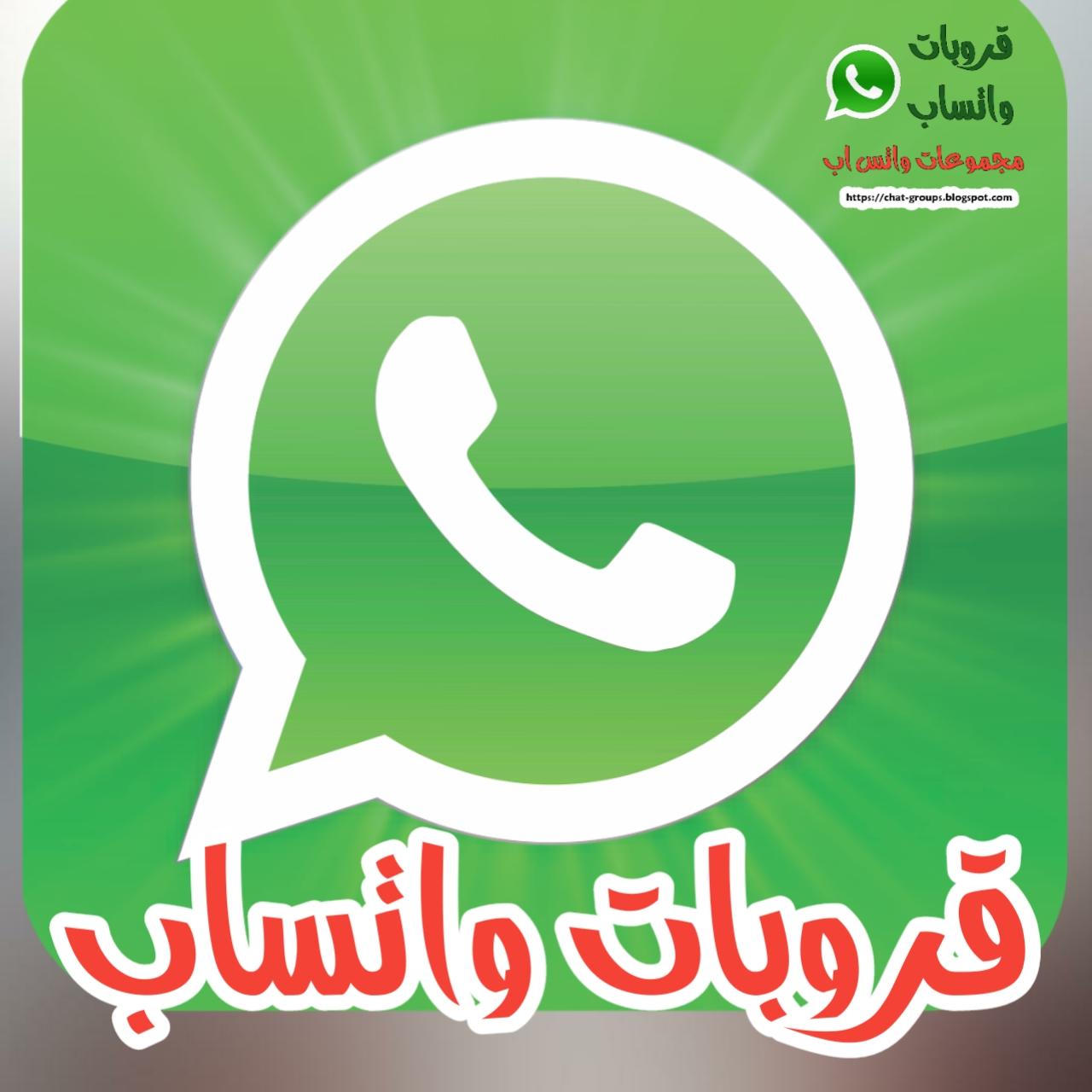 قروبات واتساب بنات 2021 لينكات جروبات مصر والسعودية والامارات ولبنان وسوربا والمغرب Whatsapp Group