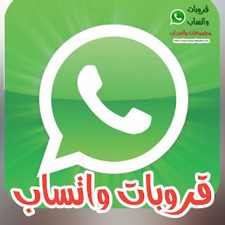 قروبات واتساب بنات 2020 لينكات جروبات مصر والسعودية والامارات ولبنان وسوربا والمغرب - WhatsApp Group