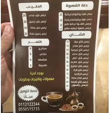 مقهى واحة الدار