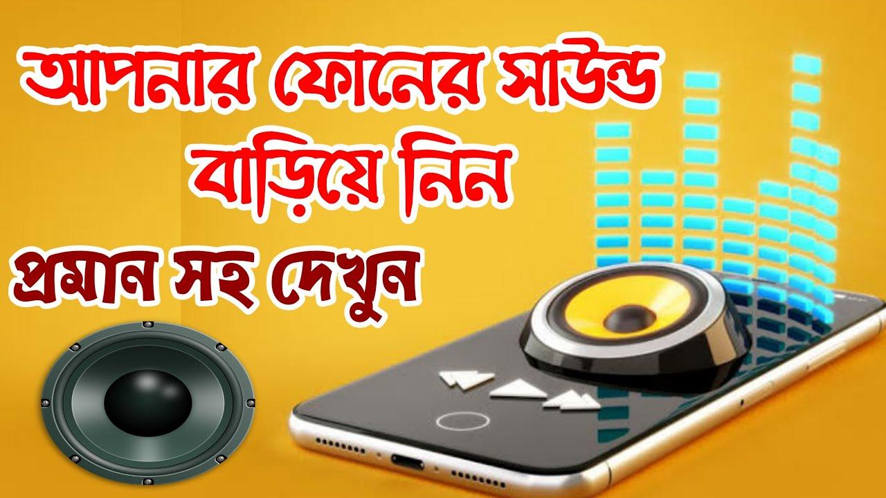 আপনার মোবাইলের সাউন্ড বাড়িয়ে নিন || Turn up the sound on your mobile || HD