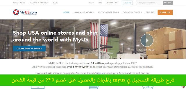 شرح طريقة التسجيل في myus بالمجان والحصول على خصم 25% من قيمة الشحن