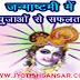 Janmashtmai Mai Kaun Si Poojaaye Shubh Hoti Hai