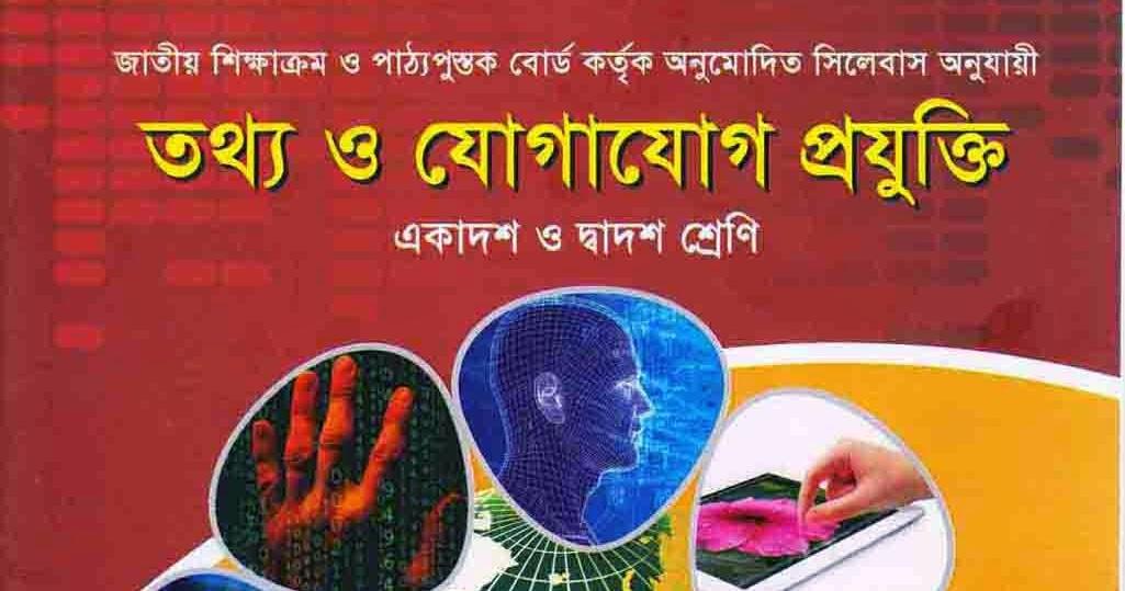 Ebook gov bd Class 8 Ict