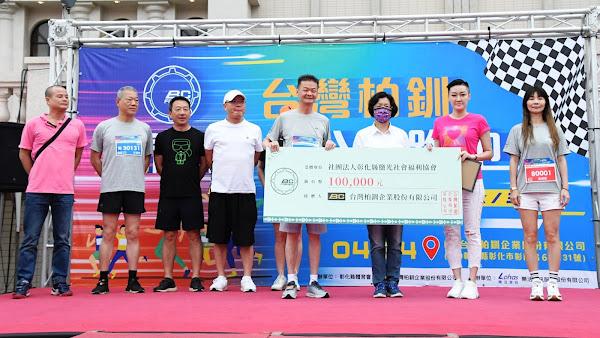 BC台灣柏釧公益路跑 運動健身跑出健康