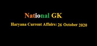 Haryana Current Affairs: 26 October 2020