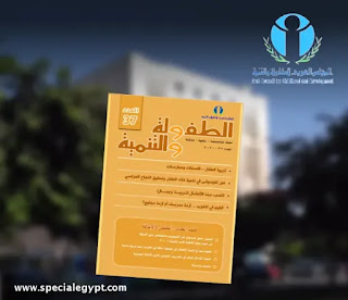 ملف عن الطفل والإعاقة بالعدد(37) بمجلة الطفولة والتنمية