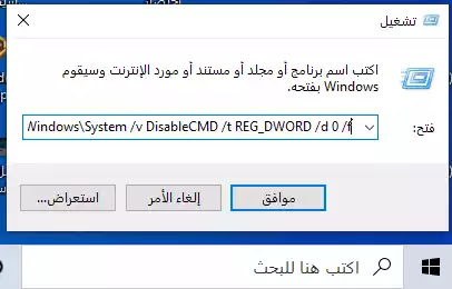 """كيفية حل مشكلة """"تم تعطيل موجه الأوامر من قبل المسؤول""""؟ The Command prompt has been disabled by your Administrator"""