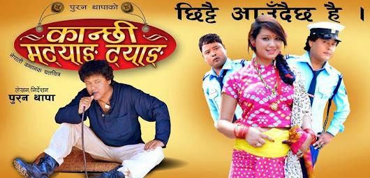 Nepali Movie Kanchi Part 8 - Milchcohea-Mp3-9845