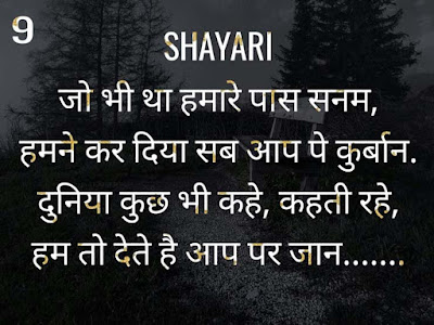 best love shayari romantic shayari in hindi
