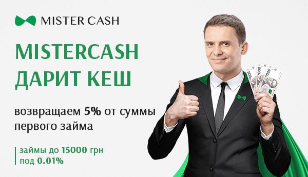 Mister Cash возвращает 5% от суммы кредита