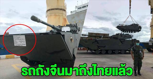 รถถังจีน คันละ 125 ล้าน ถึงไทยแล้ว 3 คัน