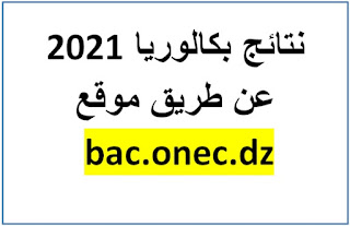 نتائج بكالوريا 2021 عن طريق موقع bac.onec.dz