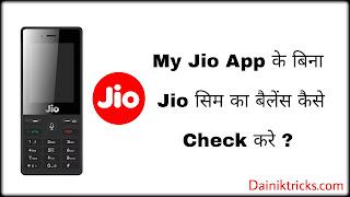 My Jio App के बिना Jio नंबर का Balance Check कैसे करे ?