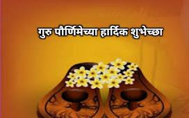गुरु पौर्णिमा 2021 शुभेच्छा -Guru purnima wishes in Marathi