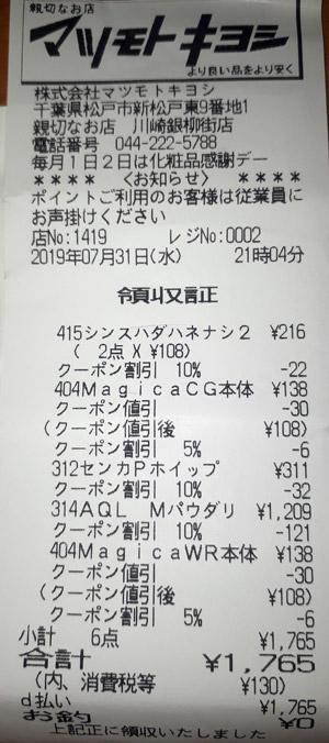 マツモトキヨシ 川崎銀柳街店 2019/7/31 のレシート