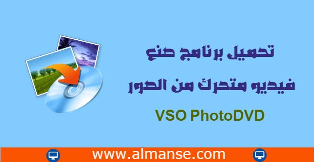 VSO PhotoDVD