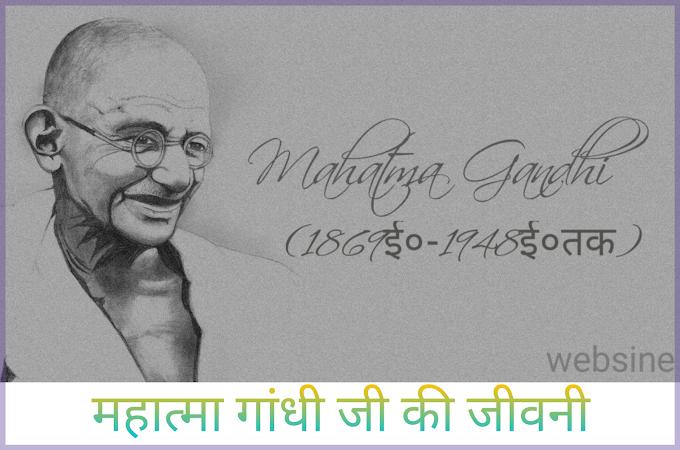 Biography of mahatma gandhi in hindi-महात्मा गांधी जी का जीवन परिचय